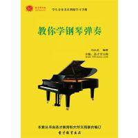 [现货\学生音乐美术舞蹈学习手册:教你学钢琴弹奏