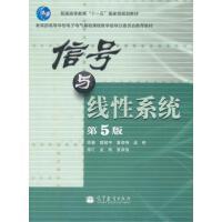 【旧书二手书8成新】信号与线性系统第5版 管致中,夏恭格,孟桥 9787040309713 高等教育出