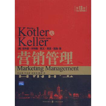营销管理 最新第13版(菲利普·科特勒《营销管理》;原汁原味,全貌呈现,无删减、修改;全球简体中文版唯一正式授权)
