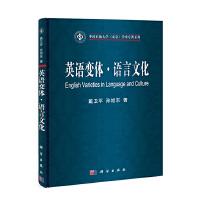 英语变体・语言文化