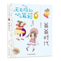 天天向上小茉莉:爸爸时代(全国优秀儿童文学奖获奖作家书系,一年级到四年级女生的成长宝典)