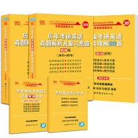 张剑黄皮书2020英语一 2020历年考研英语真题解析及复习思路试卷版+精编版 (2005-2019)+阅读理解80篇