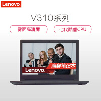 联想扬天V310 15.6英寸笔记本电脑(i5-7200 4G 128G SSD +500G 2G独显 win10 高