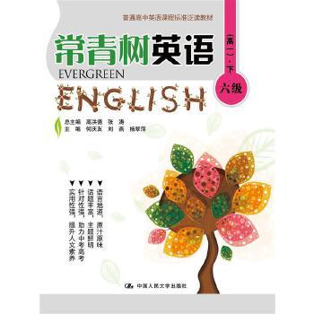 常青树英语 六级(高一) 下(普通高中英语课程标准泛读教材) 9787300215907