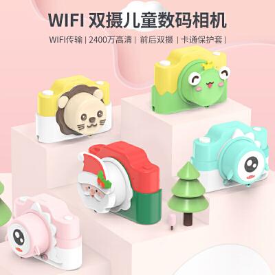 WIFI双摄儿童数码相机 前后2400万像素APP同步手机可选16G32G内存卡可拍照录像卡通宝宝玩具