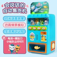 儿童自动售货机会说话的投币饮料贩卖机玩具3-6岁男孩
