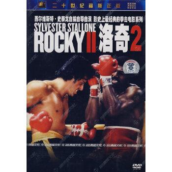 洛奇2(DVD)