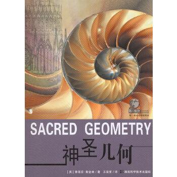 第一推动丛书插图本--神圣几何