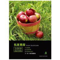 私家果园――绿手指丛书(纯天然方法种植,6种不同风格规划方案让你轻松收获丰硕果实)