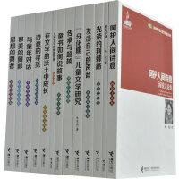 新视野中国儿童文学理论研究(全13册)