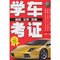学车考证简明实用教程