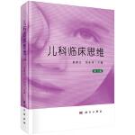 儿科临床思维(第3版)