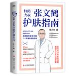 张文鹤护肤指南(皮肤科专家张文鹤20年临床经验总结一本守护全家人的皮肤健康书!)
