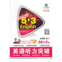全国版 高二 英语听力突破 58+5套 2017版 53英语听力系列图书