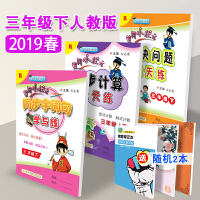 黄冈小状元三年级下册同步计算天天练解决问题天天练同步字词句3本套装人教版