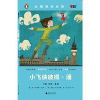 9787549582570 小学初中英语系列企鹅课表经典-小飞侠彼得 潘