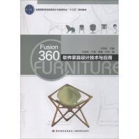 Fusion360软件家具设计技术与应用,王荣发,中国轻工业出版社【正版书】