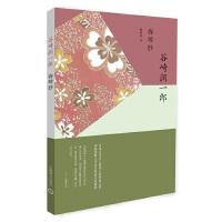 春琴抄(谷崎润一郎作品系列)