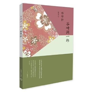 春琴抄(pdf+txt+epub+azw3+mobi电子书在线阅读下载)