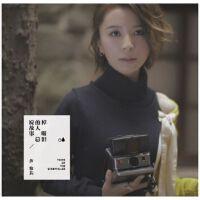 {五大唱片} 黄雅莉2017全新音乐大碟《说故事的人总掉眼泪》CD