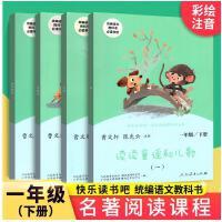 快乐读书吧 读读童谣和儿歌 一年级下册全套4册彩图注音正版童谣书小学生一年级课外书必读故事带拼音儿童读物和大人一起读