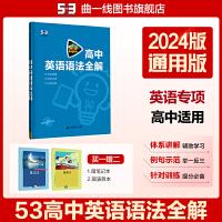 曲一线官方正品 2021版53英语高中英语语法全解通用版高中英语语法大全含语法填空