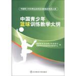 【XSM】中国青少年篮球训练教学大纲 国家体育总局青少年体育司,国家体育总局篮球运动管理 北京体育大学出版社97875