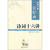 【二手书8成新】诗词十六讲 朱自清 长征出版社
