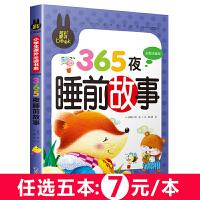 365夜睡前故事 儿童彩图注音版 炫彩童书系列