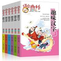 语文趣多多一趣味汉字 等(全6册) 彩色美绘版 趣味儿歌趣味古诗趣味汉字趣味谚语成语诵读小学生三四五