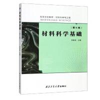 现货正版材料科学基础(第5版)刘智恩 材料科学与工程西北工业大学出版社 9787561265253