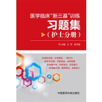 医学临床 新三基 训练习题集(护士分册) 9787506776998 王芳 著 中国医药科技出版社