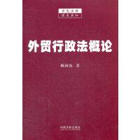 外贸行政法概论