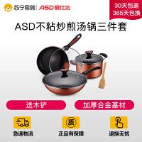 【苏宁易购】ASD爱仕达无油烟不粘炒煎汤锅三件套WG03CTJ2