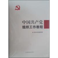 【正版二手书9成新左右】中国党组织工作教程 中共中央组织部 党建读物出版社