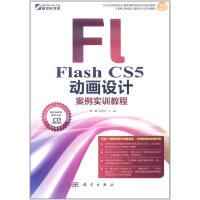Flash CS5动画设计案例实训教程