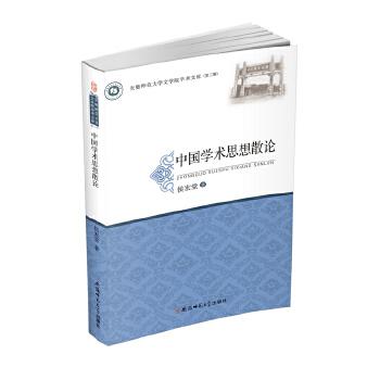中国学术思想散论·安徽师范大学文学院学术文库(第三辑)
