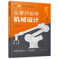 现货正版 从零开始学机械设计 机械设计基础知识机械设计概述连接零件轴类零件轴承齿轮图解机械设计入门宝典书籍