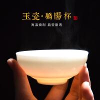 泥印 陶瓷品茗杯子玉瓷茶碗精品羊脂白瓷茶具普洱单杯个人主人杯