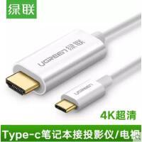 【支持礼品卡】绿联 Type-C转HDMI高清线适用苹果电脑Macbook转电视投影仪转换器