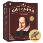 现货给孩子讲莎士比亚(1-10册)(全彩)罗益民(中国莎士比亚研究会副会长)莎士比亚文学书 儿童阅读版 外国文学童书