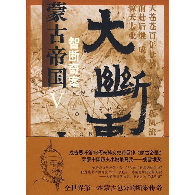 蒙古帝国(五)大断事官——智断奇案