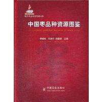 中国枣品种资源图鉴 THE ILLUSTRATED GERMPLASM RESOURCES OF CHINESE JU