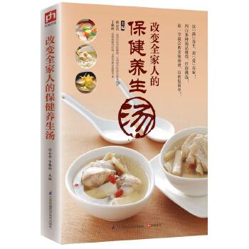 改变全家人的保健养生汤:让全家人不生病的养生保健汤 学喝汤,学做汤,这一本就够了