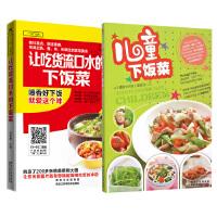 让吃货流口水的下饭菜+儿童下饭菜(共2册)