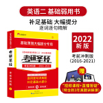 太阳城考研1号 2022考研英语二考研圣经考前冲刺版(2016-2021)