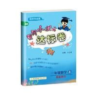 黄冈小状元一年级上册数学达标卷北师大版【龙门书局】