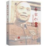 【人民出版社】李宗仁评传