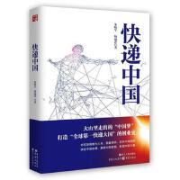 【二手书8成新】快递中国 朱晓军 杨丽萍 重庆出版社