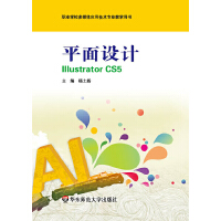 平面设计 Illustrator CS5